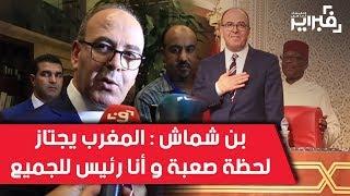 فبراير تيفي | بن شماش : المغرب يجتاز لحظة صعبة و أنا رئيس للجميع