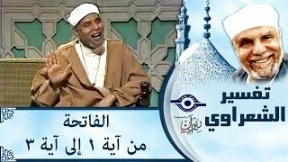 الشيخ الشعراوي | تفسير سورة لفاتحة، (آية ١-٣)