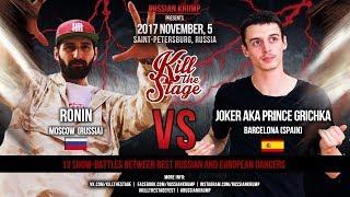 JOKER vs RONIN   MAIN EVENT   KILL THE STAGE 2017