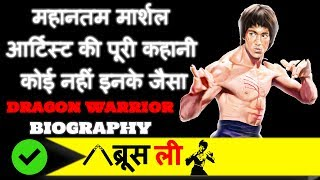 Bruce Lee Biography in Hindi | Tribute To Master of Kung-fu | The Dragon Warrior