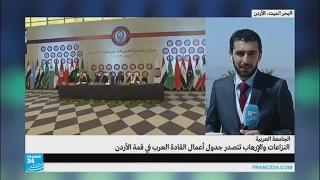 وصول الوفود إلى الأردن للبدء بأعمال القمة العربية