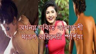অর্ধনগ্ন ছবিতে বাংলাদেশী মডেল অভিনেত্রী স্পর্শিয়া   Orchita Sporshia Latest News   Media Report