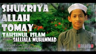 Tahsinul Islam New Song 2016 I SalliAla Muhammad I Kalarab Shilpigosthi