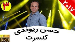 Hasan Reyvandi - Concert 2017 | حسن ریوندی - شوخی با رانندگی خانم ها و مسخره کردن مردای ایرانی