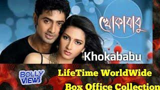KHOKABABU 2012 Bengali Movie LifeTime WorldWide Box Office Collections Verdict Hit or Flop