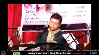 Subrata Datta - তোমায়গান শোনাব তাই তো আমায় জাগিয়ে রাখ
