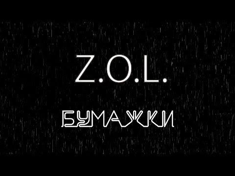 Z.O.L. - Бумажки