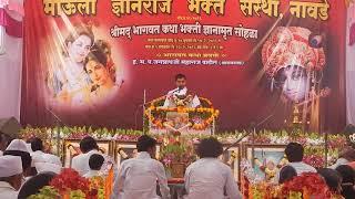 Jagannath Maharaj Patil-Bhagwat katha, navade (Part 1)