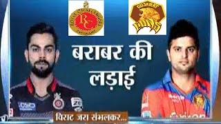 RCB vs Gujarat Lions, IPL 2016 Playoffs: Who is Favorite, Raina or Virat Kohli? | Cricket Ki Baat