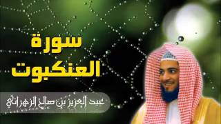 سورة العنكبوت للشيخ عبدالعزيز بن صالح الزهراني باداء عراقي ll المصحف كامل من ليالي رمضان HQ