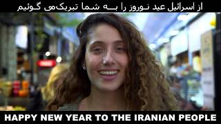 Israelis wish Iranians a Happy Nowruz