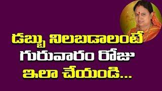 Vijayamargam || Sita Sharma || Amazing Facts About Money Or Wealth || Telugu Culture & Tradition
