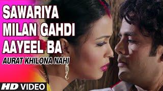 Sawariya Milan Ghadi [ Bhojpuri Video ] Feat. Sexy Mohini Ghosh [ Aurat Khilona Nahi ]