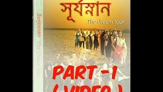 SURJOSNAN-the dream tour ... Part 1 (video)