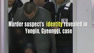 Murder suspect's identity revealed in Yongin, Gyeonggi, case