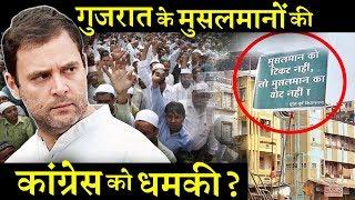 आखिर कांग्रेस से क्यों नाराज हैं गुजरात के मुसलमान ? INDIA NEWS VIRAL