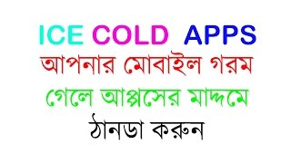 how to android cold apps download bangla