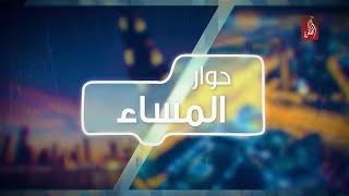 كيف احتفلت الامارات باليوم الوطني السعودي ؟  - حوار المساء