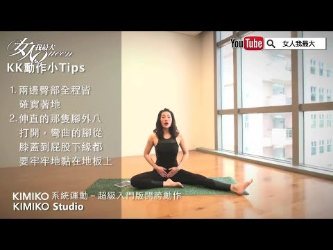 跟著Kimiko這樣做,坐著就能瘦大腿!女人我最大