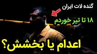 مصاحبه جنجالی با وحید مرادی گنده لات ایران پس از دستگیری