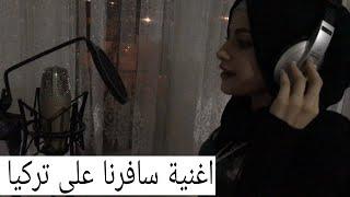 اغنية سافرنا على تركيا .. غناء نانو ...... كلمات جيفارا العلي