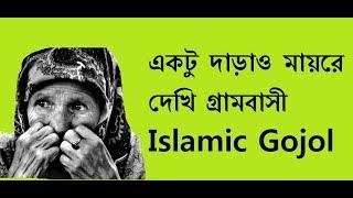 Bangla Islamic Song - একটু দাঁড়াও মায়রে দেখি ও গ্রামবাসী