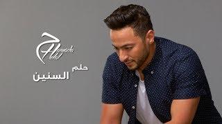 Hamada Helal - Helm Elsneen - Official Lyrics Video | حمادة هلال -حلم السنين- كلمات
