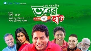 Vober Hat (ভবের হাট) | Bangla Natok | Part- 33 | Mosharraf Karim, Chanchal Chowdhury