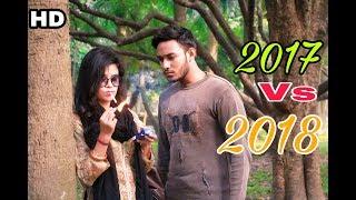 2017 vs 2018। Best Bangla Funny videos 2018 / By Tomato boyzz