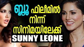 ബ്ലൂ ഫിലിമിൽ നിന്ന് സിനിമയിലേക്ക് Sunny lion - Actress came from