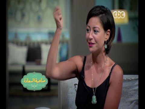 صاحبة السعادة لقاء خاص مع الفنانة منة شلبي الجزء الأول