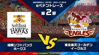 パワプロ・プロリーグ 2018 第2節 『福岡ソフトバンクホークス vs 東北楽天ゴールデンイーグルス』