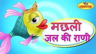 Machhli Jal Ki Rani Hai | Hindi Nursery Rhyme on Fish