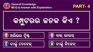 Odisha General Knowledge | ଓଡ଼ିଆ ସାଧାରଣ ଜ୍ଞାନ ପ୍ରଶ୍ନ ଉତ୍ତର | Quiz GK | Part 4