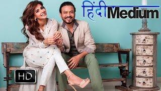 'Hindi Medium' | First look Trailer | Irrfan Khan, Saba Qamar | Movie 2016