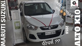 Maruti Suzuki Alto K10 vxi 2018 edition with LED drl   detailed review   features   price !!!