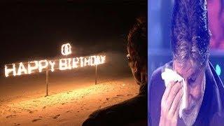 Big B ने मालदीव में किया ऐसा 75वां Birthday Celebrate, देखकर चोंक जायेंगे