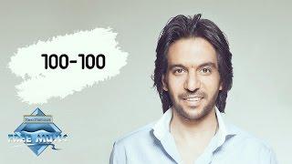 Bahaa Sultan - 100 100   بهاء سلطان - ميه ميه