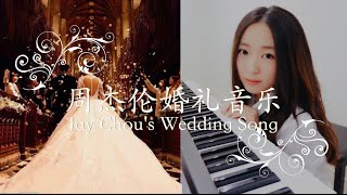 Jay Chou's Wedding Music Piano Cover