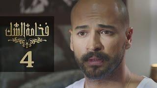 Fakhamet Al Shak Episode 4 - مسلسل فخامة الشك الحلقة 4