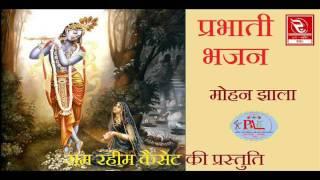 Mohan Jhala Hits   प्रभाती भजन   सुपर भजन     Pramod Audio Lab   RRC Rajasthani