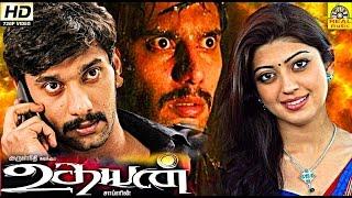 Tamil New Movie Thagaraaru UDHYAN |Latest Tamil Cinema Full Movie | HD|New Tamil Movie