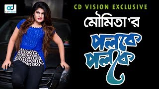 Moumitar Poloke Poloke | Moumita | Amaan Reza | Anik Rahman Aobhi | Bristy | Millon | CD Vision