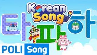 05.Korean Song | Robocar Poli Educational Nursery Rhymes