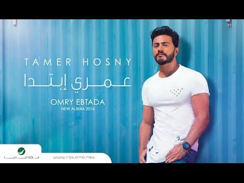 Omry Ebtada- Tamer Hosny