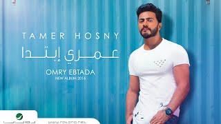 Omry Ebtada Album 2016 / البوم تامر حسني - عمري إبتدا