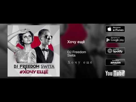 Xxx Mp4 DJ Freedom Feat Swita Хочу ещё премьера трека 2016 3gp Sex