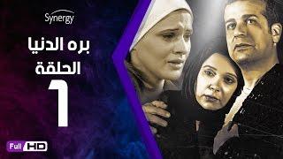 مسلسل بره الدنيا  - الحلقة 1 ( الأولى) - بطولة شريف منير و نسرين إمام