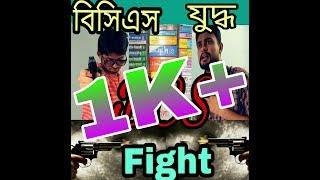 KabJhap -  BCS fight ( বিসিএস যুদ্ধ)