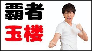【モンスト】覇者の塔やれてないので出来る限り進める!!【ぎこちゃん】
